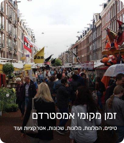 זמן מקומי אמסטרדם